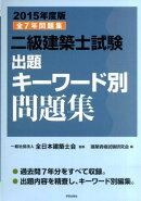 二級建築士試験出題キーワード別問題集(2015年度版)