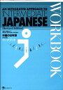 中級の日本語ワークブック [ 三浦昭 ]
