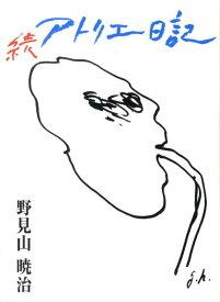 アトリエ日記(続) [ 野見山暁治 ]