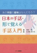 日本の手話・形で覚える手話入門