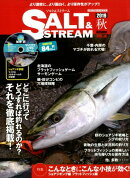 SALT & STREAM(VOL.16(2019 AUT)