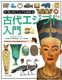 「知」のビジュアル百科(8) 古代エジプト入門