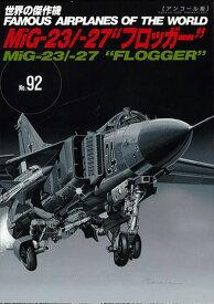 """MiG-23/27""""フロッガー""""(世界の傑作機No.92[アンコール版])"""