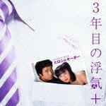 ゴールデン☆ベスト ヒロシ&キーボー 3年目の浮気+