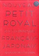 プチ・ロワイヤル仏和辞典第4版