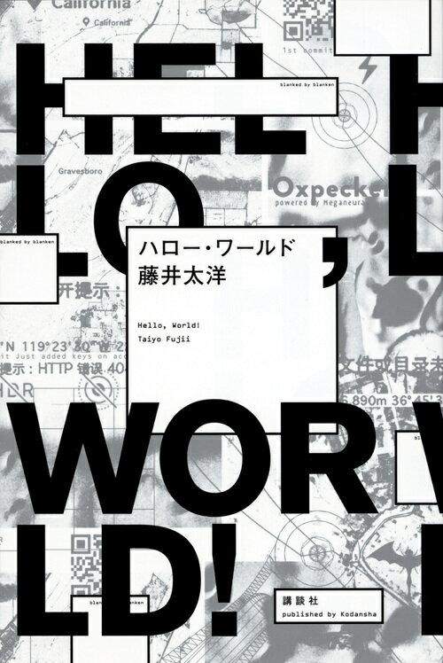 ハロー・ワールド [ 藤井 太洋 ]