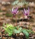 FLOWER CALENDAR(2019) ([カレンダー])