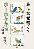 鳥はなぜ鳴く?ホーホケキョの科学 (世界をカエル10代からの羅針盤)