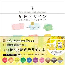 配色デザイン インスピレーションブック3 [ Power Design Inc. ]