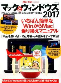 マックとウィンドウズ(2017) Mac Fan Special (マイナビムック)