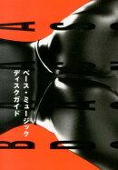 ベース・ミュージックディスクガイド