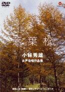 落葉松 小林秀雄 女声合唱作品集