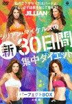 ジリアン・マイケルズの新30日間集中ダイエットパーフェクトBOX [ ジリアン・マイケルズ ]