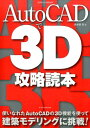 AutoCADで3D攻略読本 (エクスナレッジムック) [ 鳥谷部真 ]