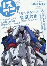 リスアニ!(vol.40.2(2020 M) 「ガンダムシリーズ」音楽大全ーOther Centuries (M-ON!ANNEX)