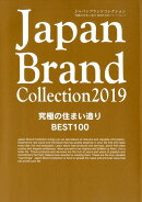Japan Brand Collection究極の住まい造りBEST100(2019)
