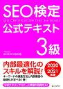 SEO検定公式テキスト 3級2020・2021年版 [ 鈴木将司 ]