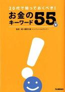 【バーゲン本】20代で知っておくべき!お金のキーワード55