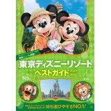 東京ディズニーリゾートベストガイド(2020-2021) (Disney in Pocket)