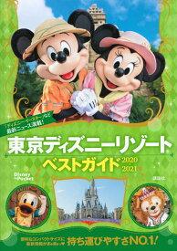 東京ディズニーリゾートベストガイド 2020-2021 (Disney in Pocket) [ 講談社 ]
