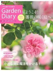ガーデンダイアリー バラと庭がくれる幸せ Vol.9 [ 八月社 ]