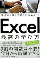 Excel最高の学び方