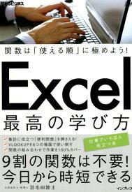 Excel最高の学び方 関数は「使える順」に極めよう! (できるビジネス) [ 羽毛田睦土 ]