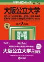大阪公立大学(現代システム科学域〈理系〉・理学部・工学部・農学部・獣医学部・医学部・生活科学部〈食栄養学科〉-…