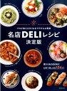 名店DELIレシピ プロが教える作りおきサラダ&お惣菜