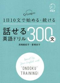 話せる英語ドリル300文