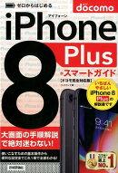 ゼロからはじめるiPhone 8 plusスマートガイド ドコモ完全対応版