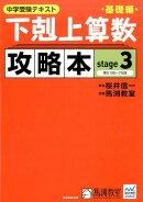 下剋上算数基礎編攻略本基礎編(stage3)