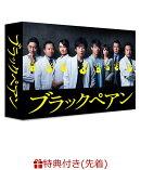 【先着特典】ブラックペアン DVD-BOX(ポスタービジュアルクリアファイル付き)