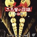 ふる里の民踊 <第58集>