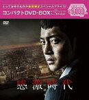 感激時代〜闘神の誕生 コンパクトDVD-BOX