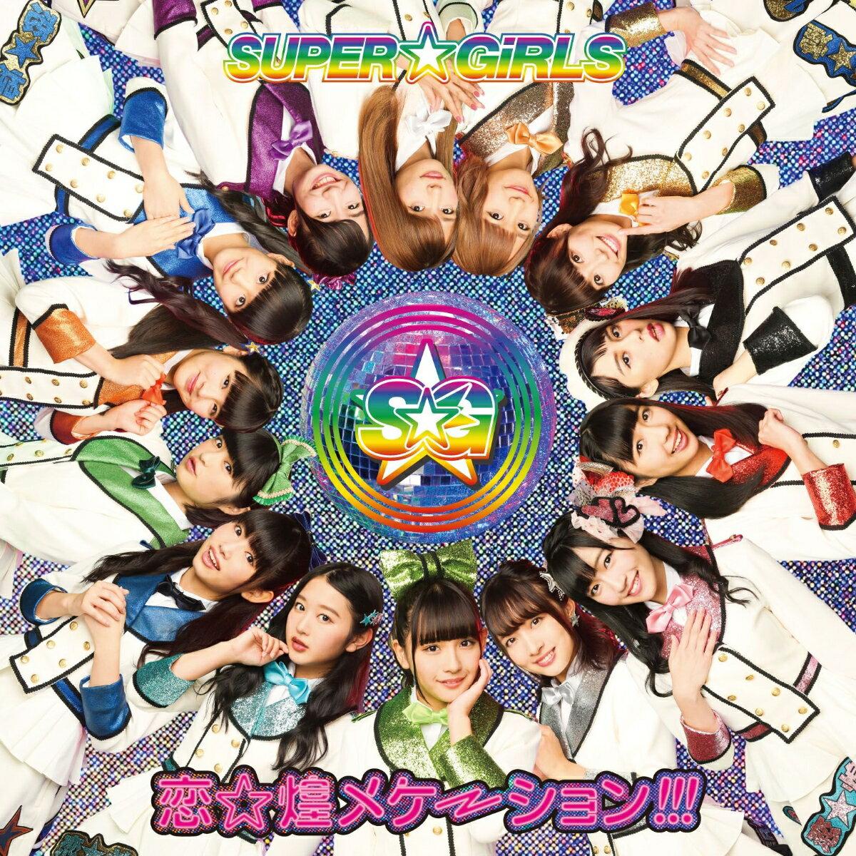 恋☆煌メケーション!!! (初回生産限定盤 CD+Blu-ray) [ SUPER☆GiRLS ]
