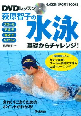 萩原智子の水泳基礎からチャレンジ! DVDレッスン (Gakken sports books) [ 萩原智子 ]
