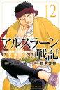 アルスラーン戦記(12) (講談社コミックス) [ 荒川 弘 ]