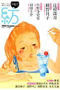 紡(vol.8(2013 Summ)