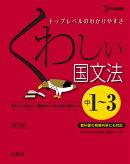 くわしい国文法 中学1〜3年 新訂版