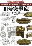 3号突撃砲F〜G型