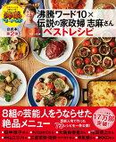 沸騰ワード10×伝説の家政婦志麻さんベストレシピ (TJ MOOK)