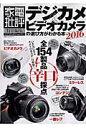 デジカメ&ビデオカメラの選び方がわかる本(2016) (100%ムックシリーズ)