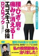 腰・ひざ・肩の痛みが消える!エゴスキュー体操DVDブック
