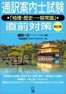 通訳案内士試験「地理・歴史・一般常識」直前対策改訂版