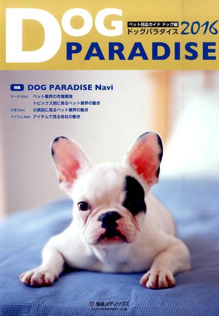 ドッグパラダイス(2016年版) 最新版!フード&グッズ (ペット用品ガイド)