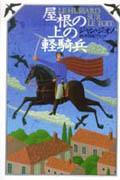 屋根の上の軽騎兵