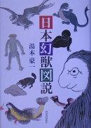 日本幻獣図説