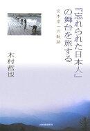 『忘れられた日本人』の舞台を旅する