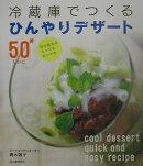 冷蔵庫でつくるひんやりデザ-ト50レシピ